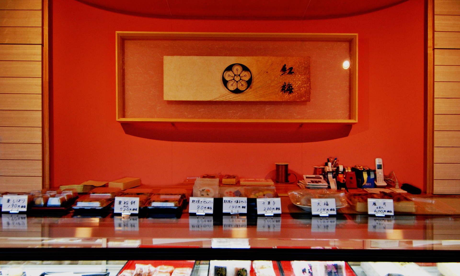 気仙沼 和菓子 紅梅Blog